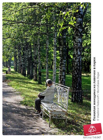 Пожилая женщина на лавочке в парке, фото № 14047, снято 24 сентября 2006 г. (c) Vladimir Fedoroff / Фотобанк Лори