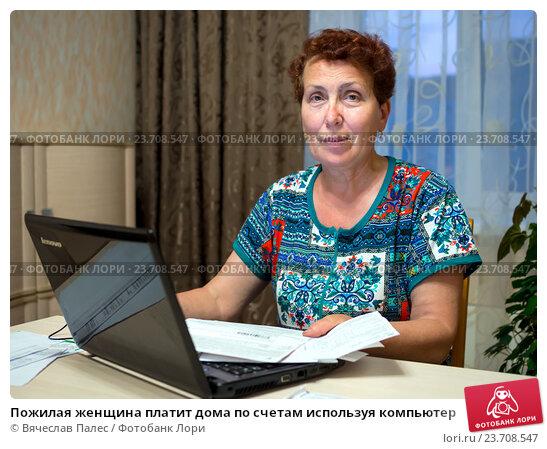 Пожилая женщина платит дома по счетам используя компьютер (2016 год). Редакционное фото, фотограф Вячеслав Палес / Фотобанк Лори