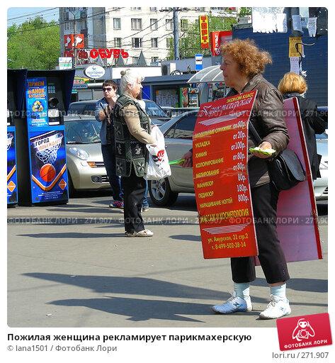 Пожилая женщина рекламирует парикмахерскую, эксклюзивное фото № 271907, снято 4 мая 2008 г. (c) lana1501 / Фотобанк Лори