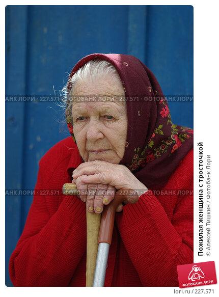 Купить «Пожилая женщина с тросточкой», фото № 227571, снято 13 мая 2007 г. (c) Алексей Тишкин / Фотобанк Лори