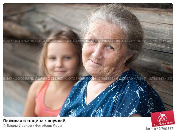 Старушка на внучка 19 фотография