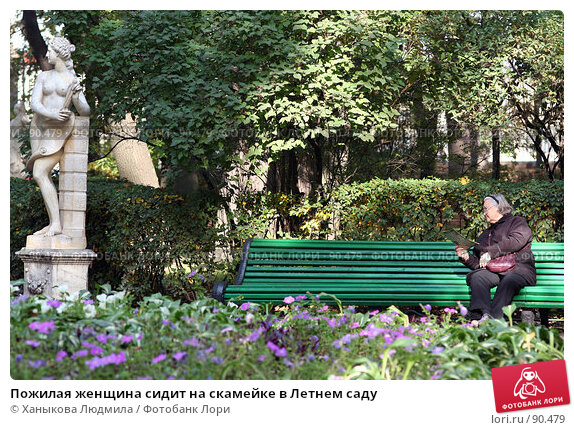 Пожилая женщина сидит на скамейке в Летнем саду, фото № 90479, снято 26 сентября 2007 г. (c) Ханыкова Людмила / Фотобанк Лори