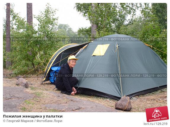 Пожилая женщина у палатки, фото № 129219, снято 3 августа 2006 г. (c) Георгий Марков / Фотобанк Лори