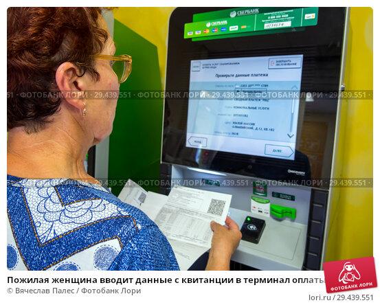 Купить «Пожилая женщина вводит данные с квитанции в терминал оплаты», эксклюзивное фото № 29439551, снято 14 июля 2018 г. (c) Вячеслав Палес / Фотобанк Лори