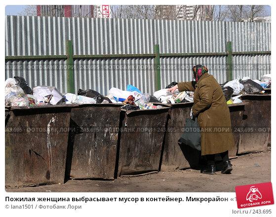 Пожилая женщина выбрасывает мусор в контейнер. Микрорайон «1 Мая». Балашиха. Московская область, эксклюзивное фото № 243695, снято 2 апреля 2008 г. (c) lana1501 / Фотобанк Лори