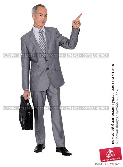 Купить «пожилой бизнесмен указывает на что-то», фото № 5791023, снято 21 октября 2010 г. (c) Phovoir Images / Фотобанк Лори