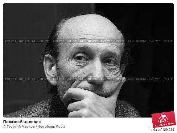 Пожилой человек, фото № 129211, снято 19 февраля 2006 г. (c) Георгий Марков / Фотобанк Лори