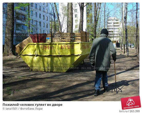 Пожилой человек гуляет во дворе, эксклюзивное фото № 263399, снято 24 апреля 2008 г. (c) lana1501 / Фотобанк Лори