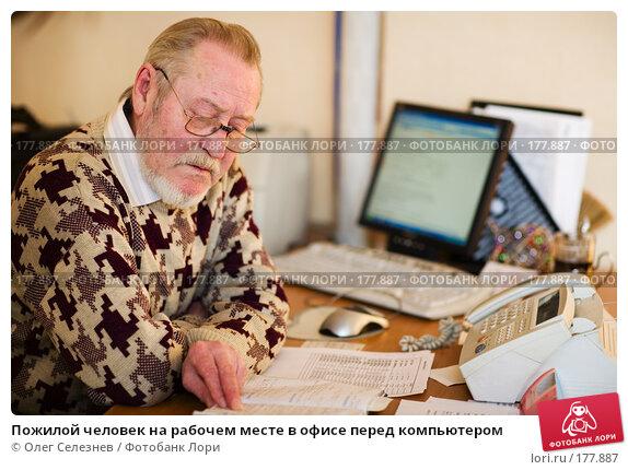 Пожилой человек на рабочем месте в офисе перед компьютером, фото № 177887, снято 9 января 2008 г. (c) Олег Селезнев / Фотобанк Лори