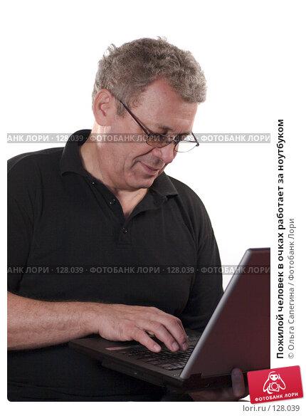 Купить «Пожилой человек в очках работает за ноутбуком», фото № 128039, снято 26 августа 2007 г. (c) Ольга Сапегина / Фотобанк Лори