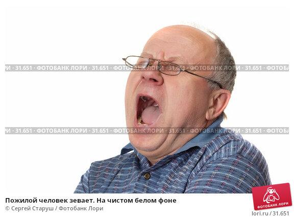 Пожилой человек зевает. На чистом белом фоне, фото № 31651, снято 24 марта 2007 г. (c) Сергей Старуш / Фотобанк Лори