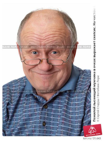 Пожилой лысеющий мужчина в очках выражает скепсис. На чистом белом фоне, фото № 31643, снято 24 марта 2007 г. (c) Сергей Старуш / Фотобанк Лори