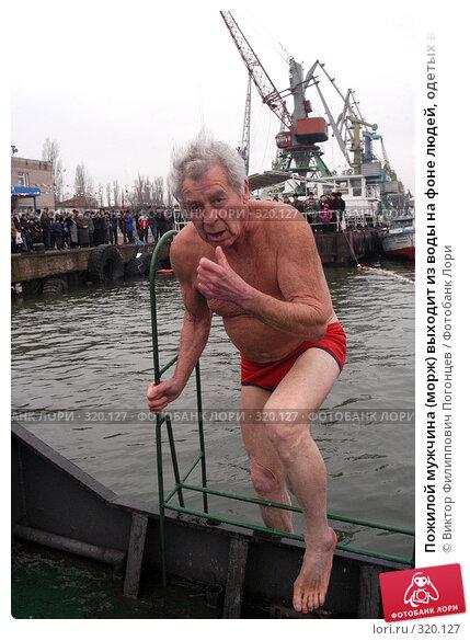 Пожилой мужчина (морж) выходит из воды на фоне людей, одетых в зимнюю одежду, фото № 320127, снято 7 февраля 2004 г. (c) Виктор Филиппович Погонцев / Фотобанк Лори
