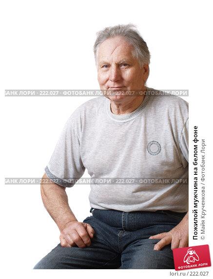 Пожилой мужчина на белом фоне, фото № 222027, снято 6 ноября 2007 г. (c) Майя Крученкова / Фотобанк Лори