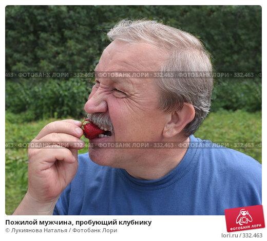 Пожилой мужчина, пробующий клубнику, фото № 332463, снято 19 июня 2008 г. (c) Лукиянова Наталья / Фотобанк Лори