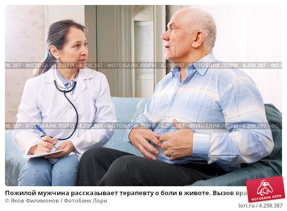 Пожилой мужчина рассказывает терапевту о боли в животе. Вызов врача на дом. Стоковое фото, фотограф Яков Филимонов / Фотобанк Лори