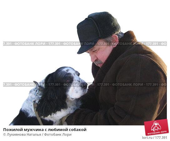 Пожилой мужчина с любимой собакой, фото № 177391, снято 28 декабря 2007 г. (c) Лукиянова Наталья / Фотобанк Лори