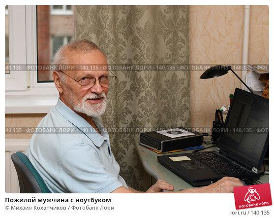 Пожилой мужчина с ноутбуком, фото № 140135, снято 14 ноября 2007 г. (c) Михаил Коханчиков / Фотобанк Лори