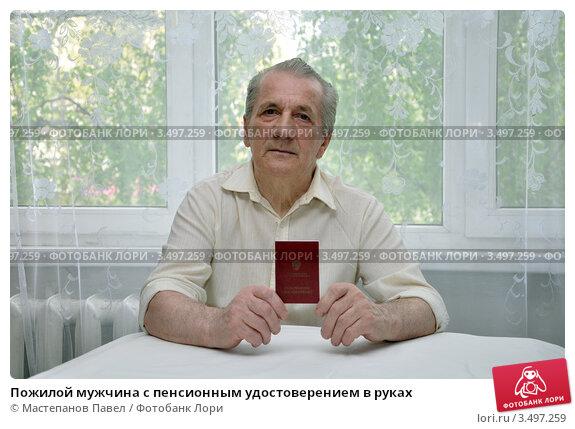 Купить «Пожилой мужчина с пенсионным удостоверением в руках», фото № 3497259, снято 7 мая 2012 г. (c) Мастепанов Павел / Фотобанк Лори