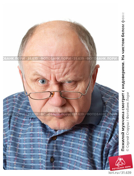 Купить «Пожилой мужчина смотрит с недоверием. На чистом белом фоне», фото № 31639, снято 24 марта 2007 г. (c) Сергей Старуш / Фотобанк Лори