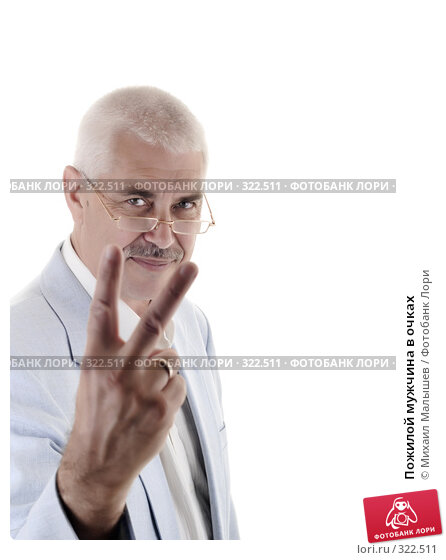 Купить «Пожилой мужчина в очках», фото № 322511, снято 8 июня 2008 г. (c) Михаил Малышев / Фотобанк Лори