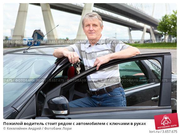 Пожилой водитель стоит рядом с автомобилем с ключами в руках. Стоковое фото, фотограф Кекяляйнен Андрей / Фотобанк Лори