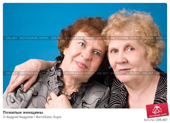 Пожилые женщины, фото № 298487, снято 26 апреля 2008 г. (c) Андрей Андреев / Фотобанк Лори