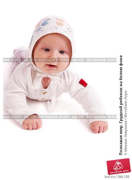 Познавая мир. Грудной ребенок на белом фоне, фото № 166135, снято 6 мая 2007 г. (c) Михаил Лавренов / Фотобанк Лори