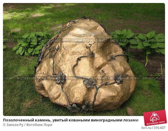 Позолоченный камень, увитый коваными виноградными лозами, фото № 310607, снято 1 июня 2008 г. (c) Заноза-Ру / Фотобанк Лори