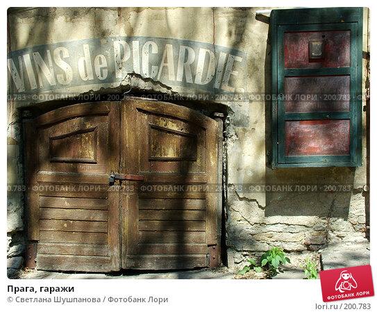 Купить «Прага, гаражи», фото № 200783, снято 12 мая 2006 г. (c) Светлана Шушпанова / Фотобанк Лори
