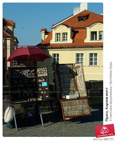 Прага, Карлов мост, фото № 200771, снято 10 мая 2006 г. (c) Светлана Шушпанова / Фотобанк Лори