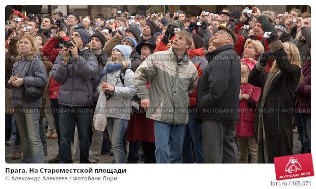 Купить «Прага. На Староместской площади», эксклюзивное фото № 165071, снято 2 января 2006 г. (c) Александр Алексеев / Фотобанк Лори