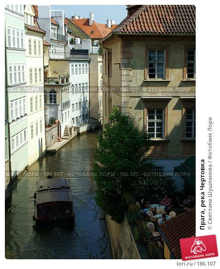 Прага, река Чертовка, фото № 186107, снято 7 мая 2006 г. (c) Светлана Шушпанова / Фотобанк Лори