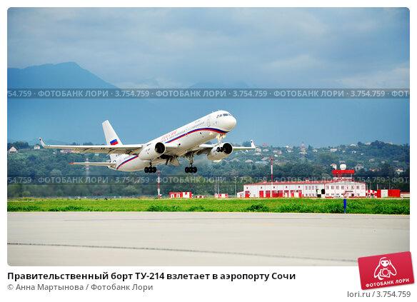 Купить «Правительственный борт ТУ-214 взлетает в аэропорту Сочи», фото № 3754759, снято 16 августа 2012 г. (c) Анна Мартынова / Фотобанк Лори