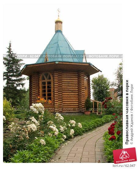 Купить «Православная часовня в парке», фото № 62047, снято 7 июля 2007 г. (c) Андрей Жданов / Фотобанк Лори