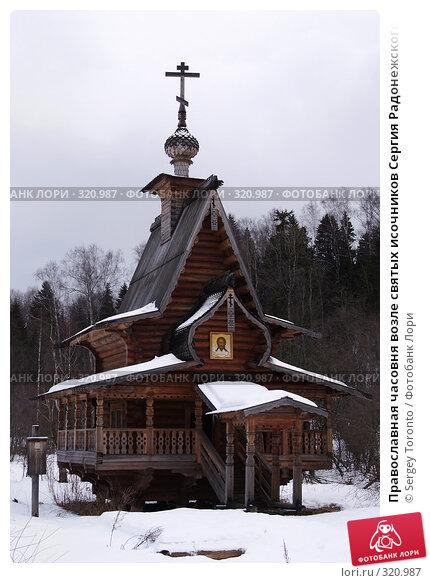 Православная часовня возле святых исочников Сергия Радонежского, фото № 320987, снято 1 марта 2008 г. (c) Sergey Toronto / Фотобанк Лори