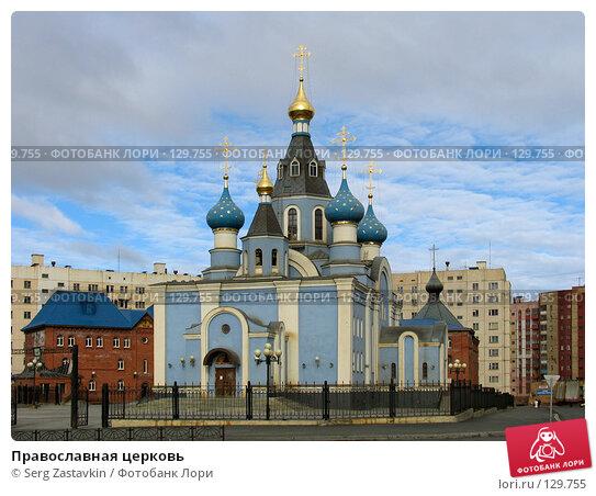 Православная церковь, фото № 129755, снято 3 июля 2004 г. (c) Serg Zastavkin / Фотобанк Лори