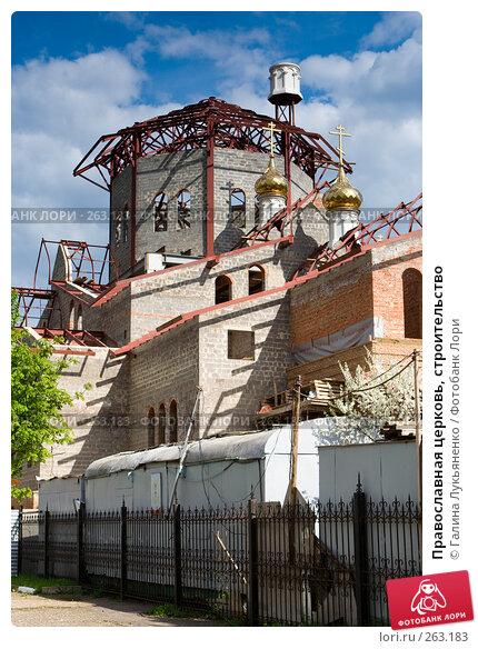Православная церковь, строительство, эксклюзивное фото № 263183, снято 26 апреля 2008 г. (c) Галина Лукьяненко / Фотобанк Лори