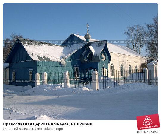 Православная церковь в Янауле, Башкирия, фото № 42039, снято 3 февраля 2007 г. (c) Сергей Васильев / Фотобанк Лори