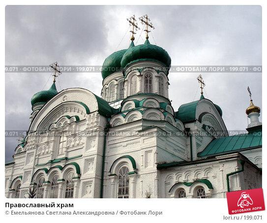 Православный храм, фото № 199071, снято 16 сентября 2006 г. (c) Емельянова Светлана Александровна / Фотобанк Лори