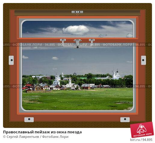 Купить «Православный пейзаж из окна поезда», иллюстрация № 94895 (c) Сергей Лаврентьев / Фотобанк Лори