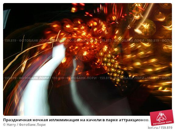 Праздничная ночная иллюминация на качели в парке аттракционов. Следы разноцветных ламп от движущегося аттракциона, фото № 159819, снято 11 июня 2005 г. (c) Harry / Фотобанк Лори
