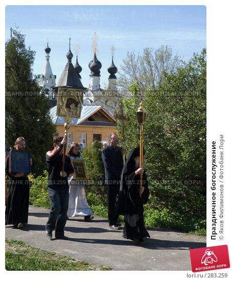 Праздничное богослужение, фото № 283259, снято 2 мая 2008 г. (c) Яков Филимонов / Фотобанк Лори