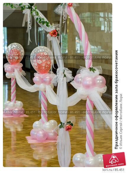 Праздничное оформление зала бракосочетания, фото № 85451, снято 14 сентября 2007 г. (c) Ильин Сергей / Фотобанк Лори