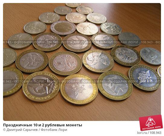 Праздничные 10 и 2 рублевые монеты, фото № 108943, снято 24 апреля 2005 г. (c) Дмитрий Сарычев / Фотобанк Лори
