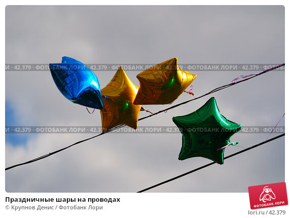 Праздничные шары на проводах, фото № 42379, снято 8 апреля 2007 г. (c) Крупнов Денис / Фотобанк Лори