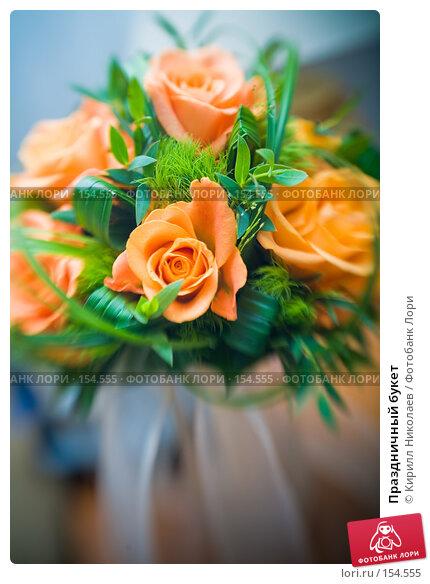 Праздничный букет, фото № 154555, снято 14 сентября 2007 г. (c) Кирилл Николаев / Фотобанк Лори