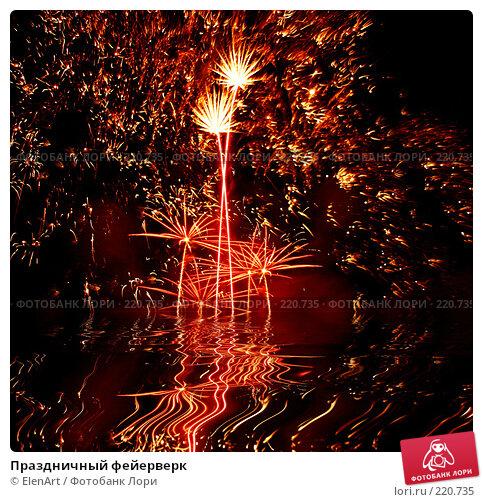 Купить «Праздничный фейерверк», иллюстрация № 220735 (c) ElenArt / Фотобанк Лори