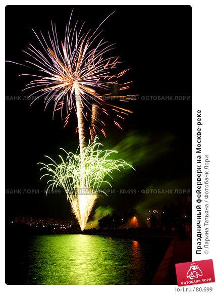 Праздничный фейерверк на Москве-реке, фото № 80699, снято 2 сентября 2007 г. (c) Ларина Татьяна / Фотобанк Лори