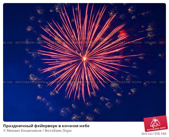 Праздничный фейерверк в ночном небе, фото № 316143, снято 30 мая 2008 г. (c) Михаил Коханчиков / Фотобанк Лори